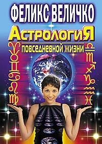 Астрология повседневной жизни Величко