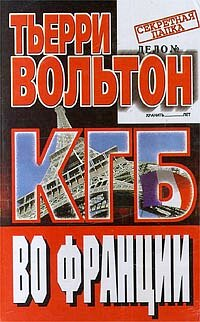КГБ во Франции Вольтон