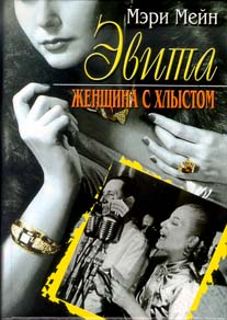 Эвита Женщина с хлыстом Мэри Мейн