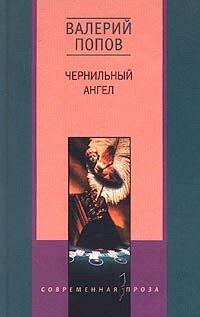 Чернильный ангел Попов В.