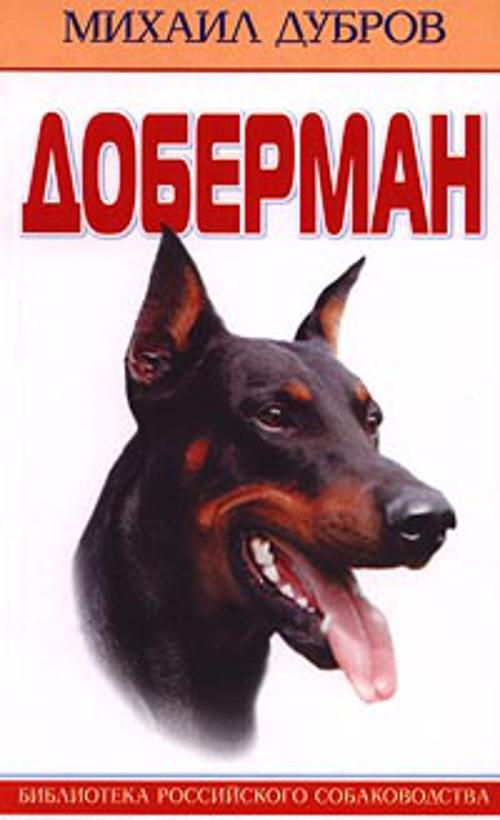 Доберман Дубров