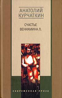 Счастье Вениамина Л Курчаткин А.