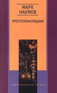 Престолонаследник Наумов М.