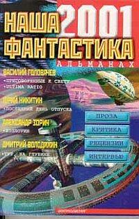 Наша фантастика 2001