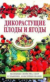 Дикорастущие плоды и ягоды Жукова Ю.