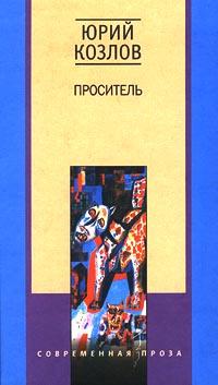 Проситель Козлов Ю.