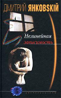 Нелинейная зависимость Янковский Д.