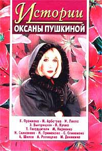 Истории Оксаны Пушкиной 1 Пушкина