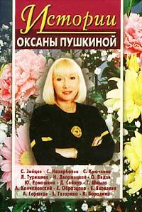 Истории Оксаны Пушкиной 2 Пушкина