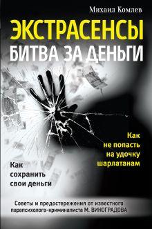 Обложка Экстрасенсы: битва за деньги Михаил Комлев