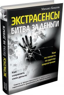 Комлев М.С. - Экстрасенсы: битва за деньги обложка книги