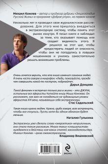 Обложка сзади Экстрасенсы: битва за деньги Михаил Комлев