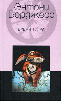 Время тигра Берджесс Э.