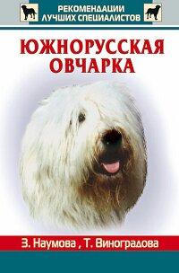 Южнорусская овчарка Наумова