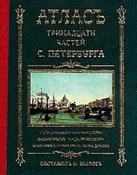 Атлас тринадцати частей Санкт Петербурга