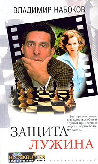 Защита Лужина Набоков В.