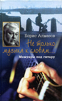 Не только музыка к словам Мемуары под гитару Алмазов Б.