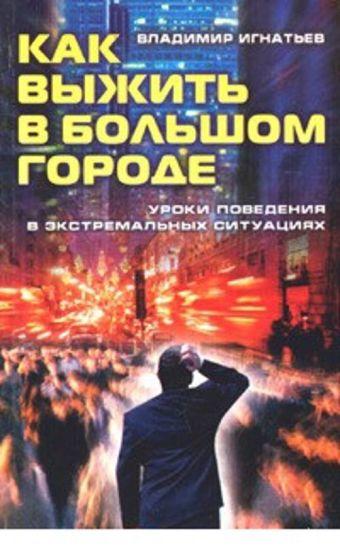 Как выжить в большом городе Игнатьев