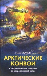 Арктические конвои Шофилд Б.