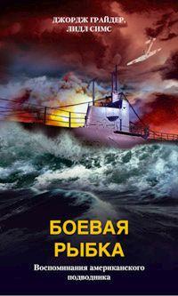 Боевая рыбка Воспоминания американского подводника Грайдер Дж.