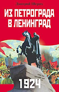 Из Петрограда в Ленинград 1924 Шерих