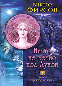 Лунный календарь Фирсов