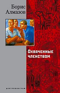 Алмазов Б. - Охваченные членством обложка книги