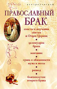 Православный брак