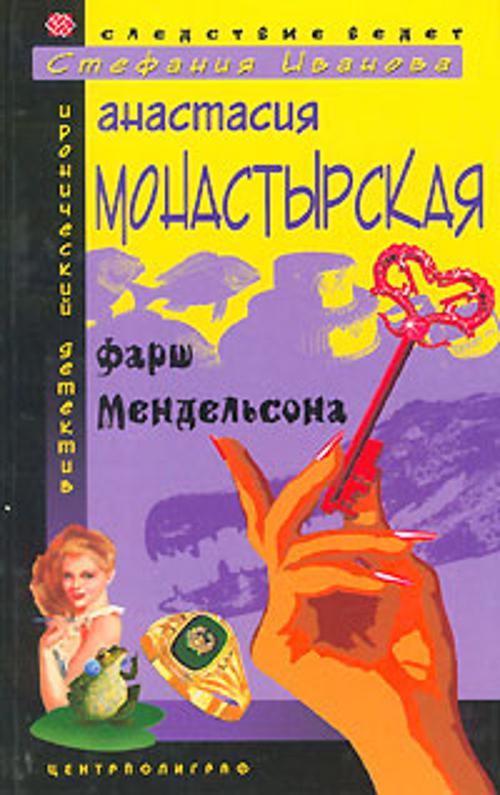 Фарш Мендельсона Монастырская А.