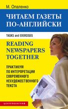 Читаем газеты по английски