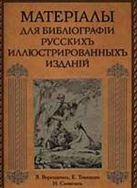 Материалы для библиографии