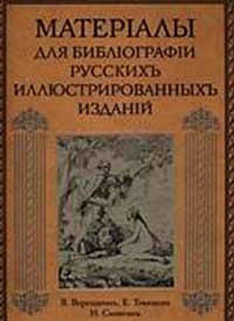 Материалы для библиографии Верещагинъ