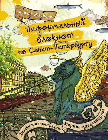 - Неформальный блокнот по Санкт-Петербургу обложка книги