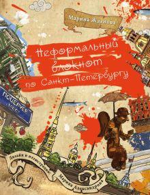 - Неформальный блокнот по Санкт-Петербургу (2 оформление) обложка книги