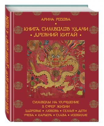 Книга символов удачи. Древний Китай Розова А.