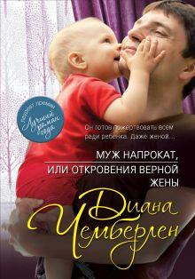 Муж напрокат, или Откровения верной жены обложка книги