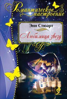 Обложка Любимица звезд Энн Стюарт
