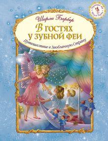 Барбер Ш. - В гостях у зубной феи обложка книги