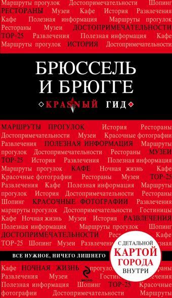 Брюссель и Брюгге 2-е. изд. испр. и доп. Чумичева О.В.