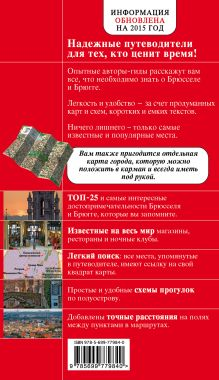 Обложка сзади Брюссель и Брюгге 2-е. изд. испр. и доп. О.В. Чумичева