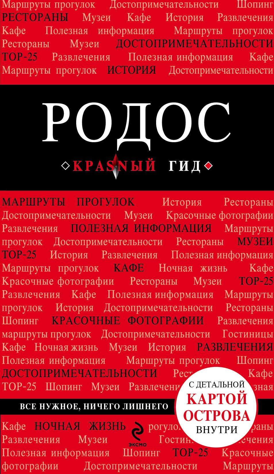 Родос. 3-е изд., испр. и доп. ( Киберева А.А.  )