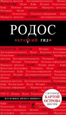 Киберева А.А. - Родос. 3-е изд., испр. и доп. обложка книги