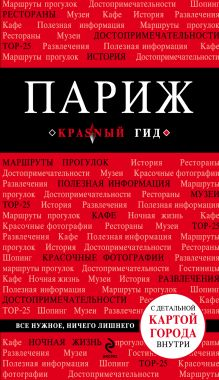 Обложка Париж. 4-е изд., испр. и доп. Лебедева И.А.