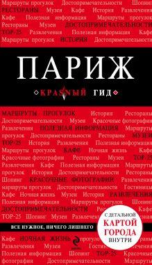 Лебедева И.А. - Париж. 4-е изд., испр. и доп. обложка книги
