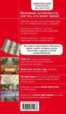 Обложка сзади Париж. 4-е изд., испр. и доп. Лебедева И.А.