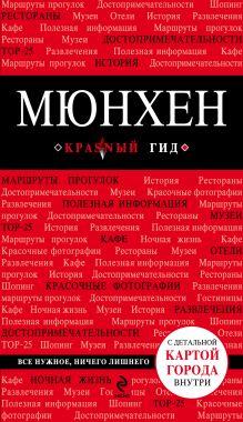 Шафранова Е.В. - Мюнхен. 3-е изд., испр. и доп. обложка книги