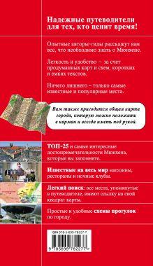 Обложка сзади Мюнхен. 3-е изд., испр. и доп. Шафранова Е.В.