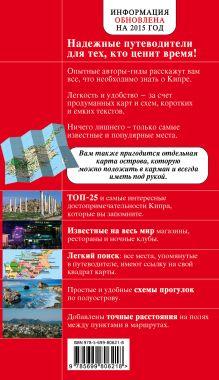 Обложка сзади Кипр. 3-е изд., испр. и доп. Алена Александрова