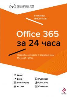 Обложка Office 365 за 24 часа Владимир Пташинский