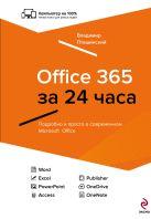 Пташинский В.С. - Office 365 за 24 часа' обложка книги